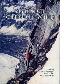 «Альпинисты Северной столицы», том 1