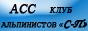 Русское географическое общество: альпинисты в СПб