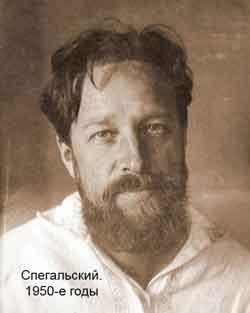 Ю.П. Спегальский
