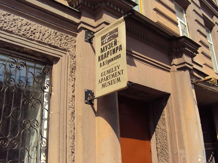 Лев Гумилев на войне Мемориальный музей-квартира Л.Н.Гумилева Заказ экскурсий и занятий для школьников в музеи Санкт-Петербурга
