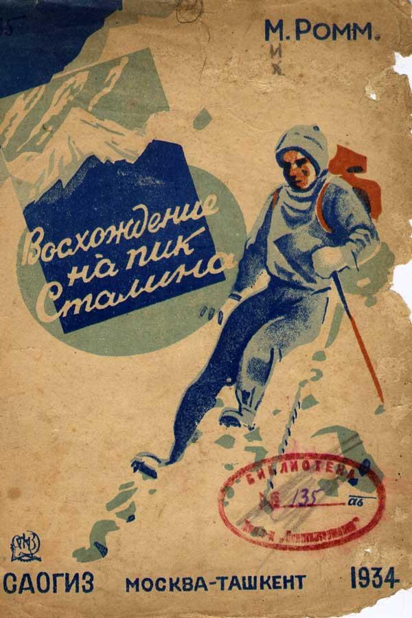 Обложка книги Пик Сталина