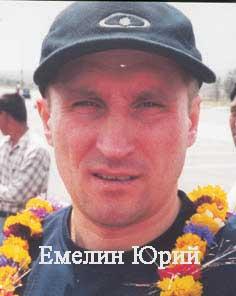 Емелин Юрий