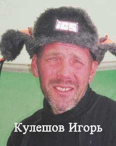 Кулешов Игорь