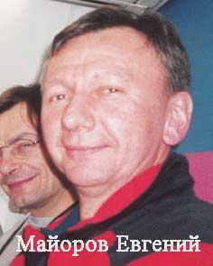 Майоров Евгений