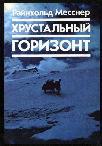 Книга - Хрустальный горизонт