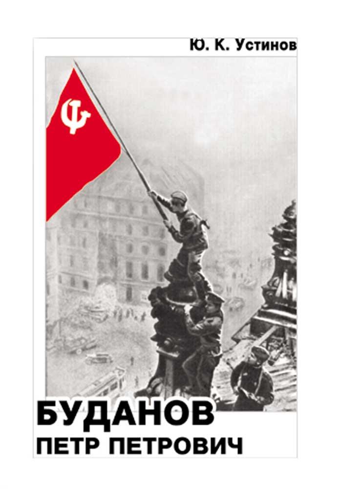 «Петр Петрович Буданов», автор Ю. Устинов – 2005. Формат А-5, офсет