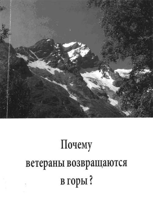 Книга Почему ветераны возвращаются в горы?