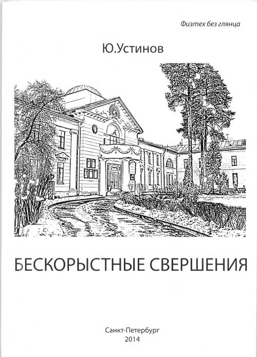 Книга Устинова