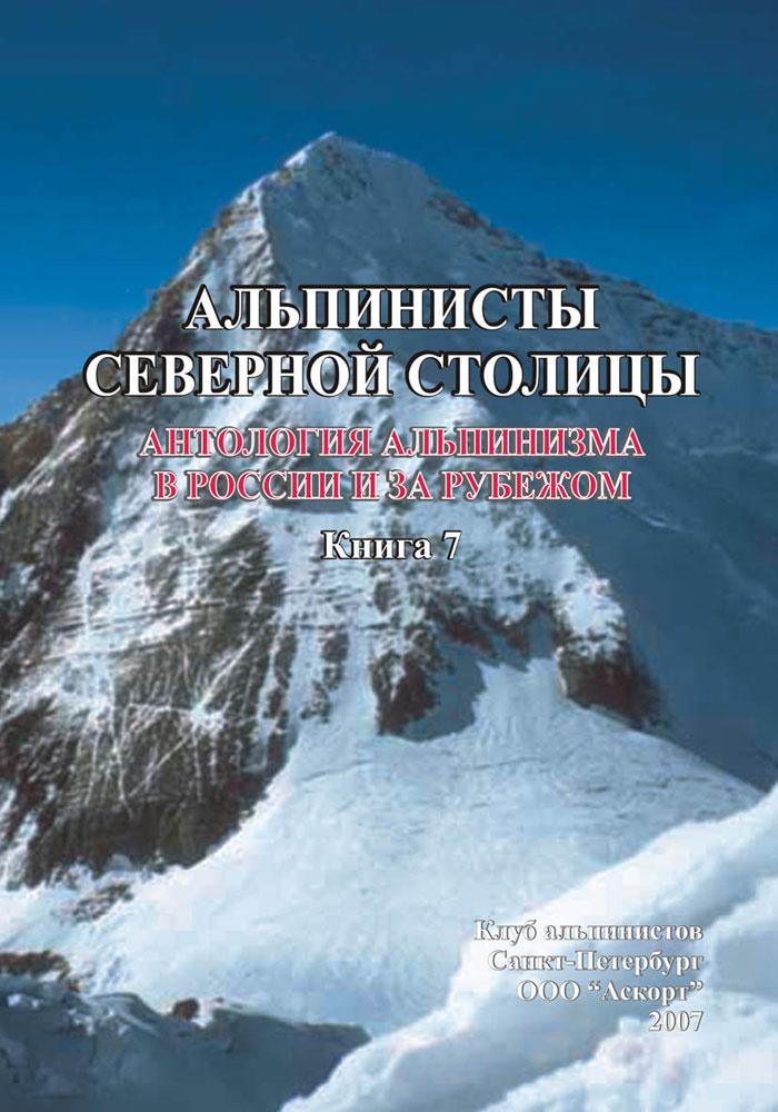 «Альпинисты Северной столицы», том 7