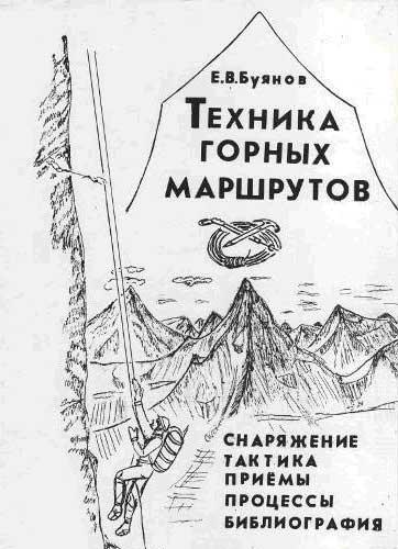 Книга Техника горных маршрутов
