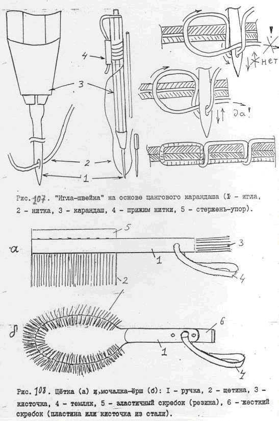 Как шить шилом с крючком