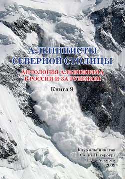«Альпинисты Северной столицы», том 9