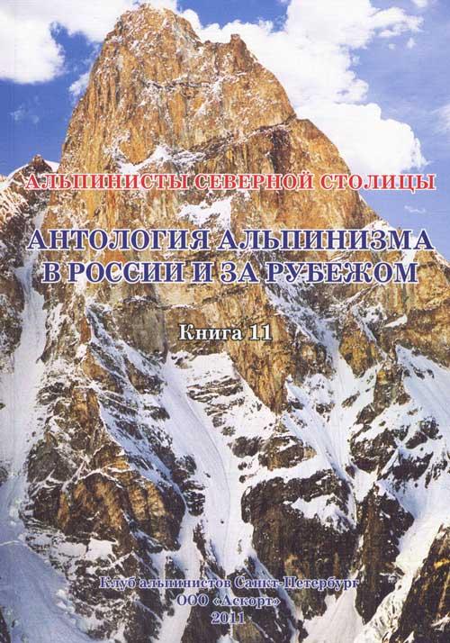 Антология альпинизма в России и за рубежом Том 11