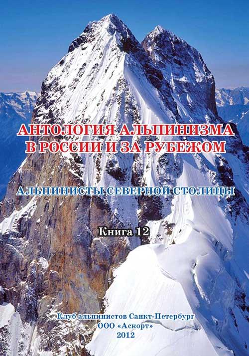 Антология альпинизма в России и за рубежом. Книга 12