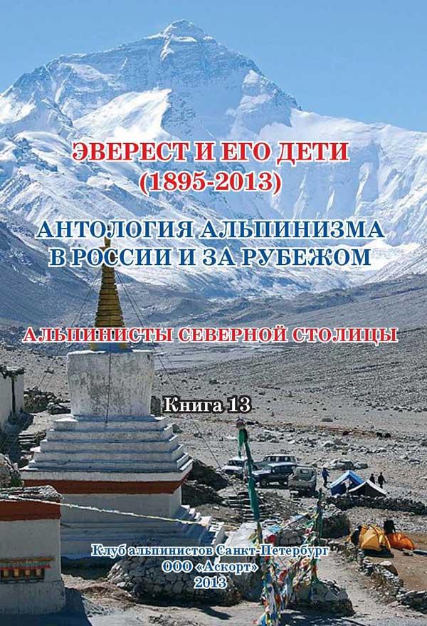 Эверест и его дети. Антология альпинизма в России и за рубежом. Книга 13
