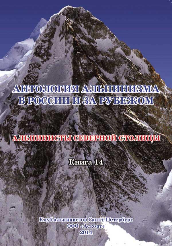 Антология альпинизма в России и за рубежом. Книга 14.