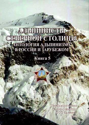 «Альпинисты Северной столицы», том 5
