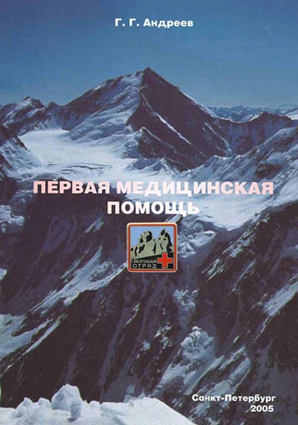 «Первая медицинская помощь», автор Г.Г. Андреев