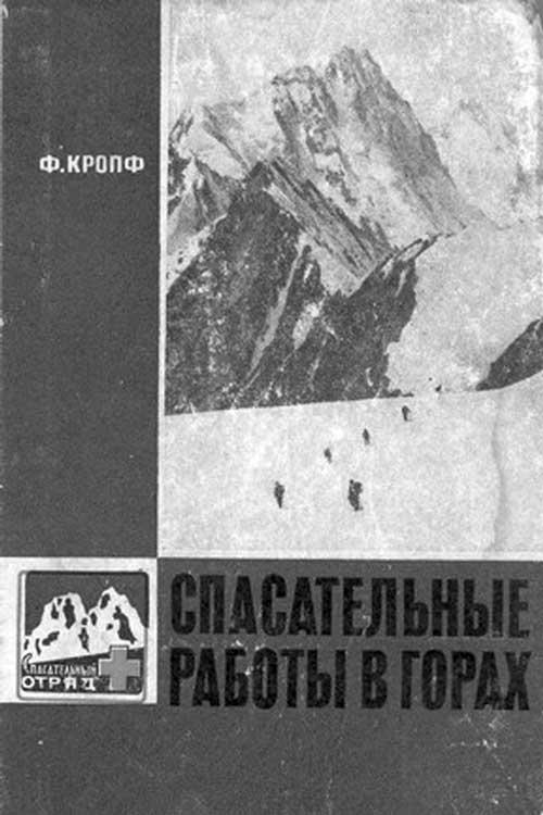 Кропф  книга Спасательные работы в горах