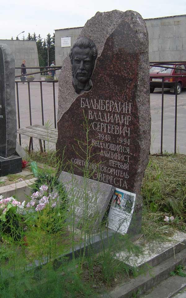 Володя похоронен перед главным входом на Южное кладбище.