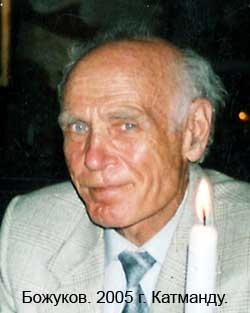 Божуков Валентин Михайлович