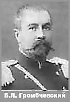 Громбчевский Бронислав Людвигович
