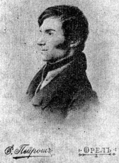 Паррот Иоганн Якоб Вильгельм Фридрих