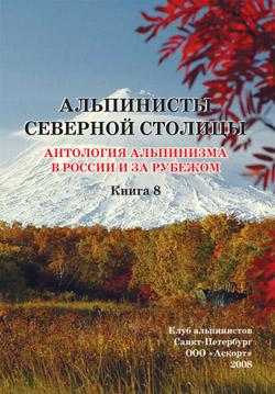 «Альпинисты Северной столицы», том 8