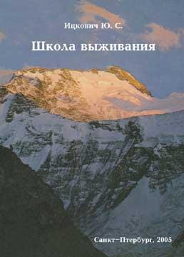 «Школа выживания», автор Ю. Ицкович – 2005. Формат книги А-5, офсет.