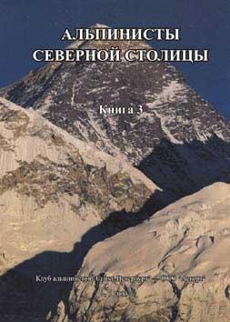 Альпинисты Северной столицы. ПИК  ПОБЕДЫ В ОДИНОЧКУ