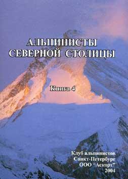 «Альпинисты Северной столицы», том 4