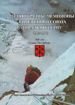 Ленинградцы – Чемпионы СССР по альпинизму