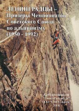 Ленинградцы – Призеры Чемпионатов Советского Союза по альпинизму