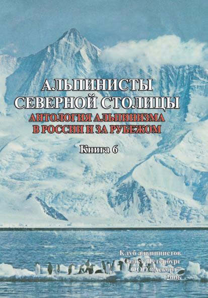 «Альпинисты Северной столицы», том 6