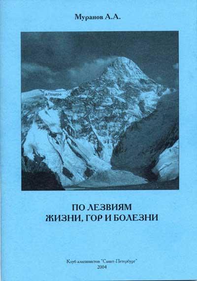 «По лезвиям жизни, гор и болезни», автор А. Муранов – 2004